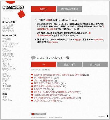 iphone_bbs_1.jpg