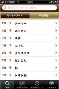 app_life_cookpad_1.jpg
