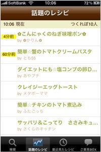 app_life_cookpad_2.jpg