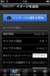 app_photo_itimelapse_1.jpg