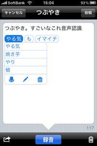 app_sns_shabetter_7.jpg