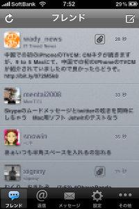 app_sns_twittelatorpro_1.jpg