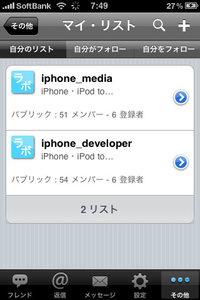 app_sns_twittelatorpro_2.jpg