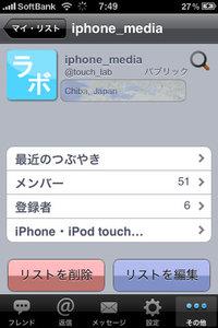 app_sns_twittelatorpro_3.jpg
