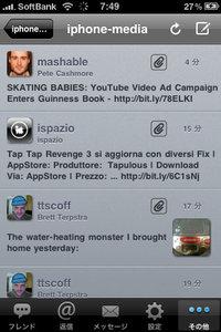 app_sns_twittelatorpro_4.jpg
