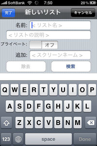 app_sns_twittelatorpro_5.jpg
