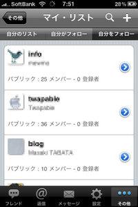 app_sns_twittelatorpro_6.jpg