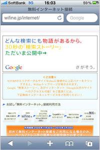 google_free_wifi_2.jpg