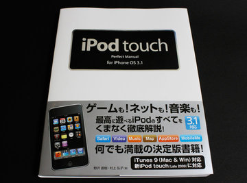 ipod_touch_perfect_manual_31_0.jpg