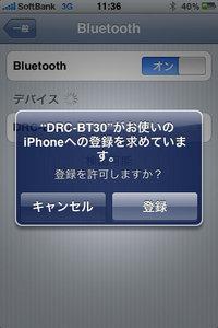 sony_bluetooth_drc-bt30_12.jpg