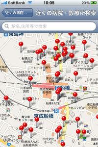 app_medical_nearby_2.jpg