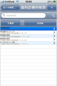 app_medical_nearby_4.jpg