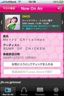 app_music_fmtokyo_1.jpg