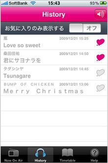 app_music_fmtokyo_2.jpg