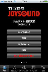 app_music_joysound_1.jpg