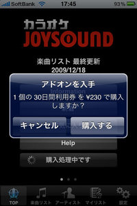 app_music_joysound_2.jpg