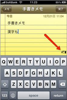 app_prod_handwritingnotes_1.jpg
