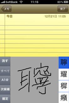 app_prod_handwritingnotes_5.jpg
