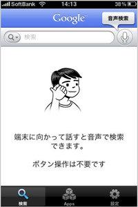 app_ref_googlemobileapp2_1.jpg