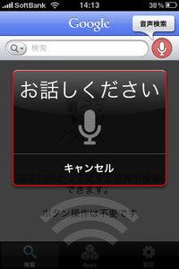 app_ref_googlemobileapp2_3.jpg