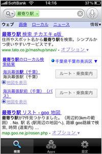 app_ref_googlemobileapp2_6.jpg