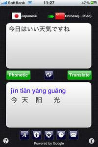 app_ref_ipronunce_4.jpg