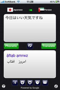app_ref_ipronunce_6.jpg