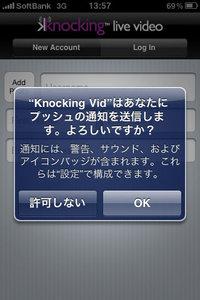 app_sns_knocking_2.jpg