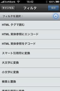 app_util_pastebot_12.jpg