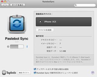 app_util_pastebot_9.jpg