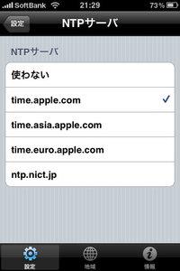 app_util_time_signal_5.jpg