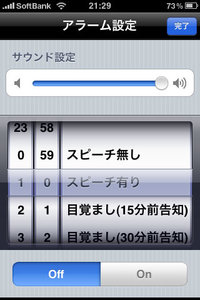 app_util_time_signal_7.jpg