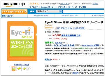 eyefi_sale_0.jpg