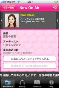 fm_tokyo_iphone_app_1.jpg
