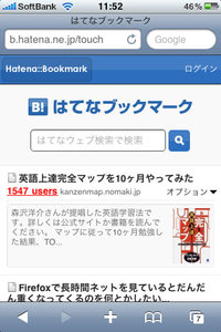 haneta_bookmark_iphone_1.jpg