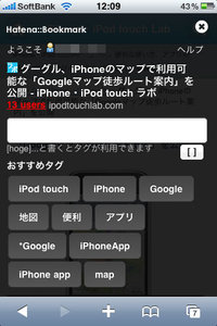 haneta_bookmark_iphone_3.jpg