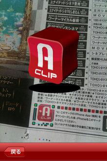app_ent_aclip_5.jpg