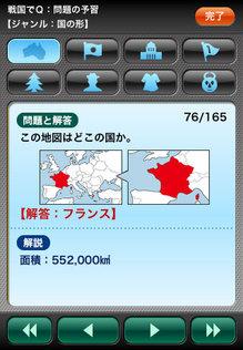 app_game_sekaiq_3.jpg