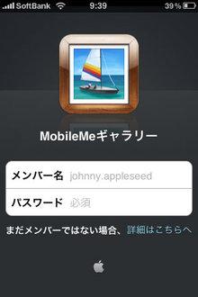 app_photo_mobileme_1.jpg