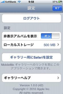 app_photo_mobileme_7.jpg