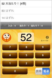 app_util_otoshidama_5.jpg
