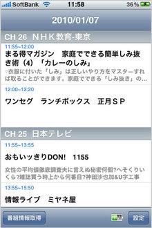 app_util_tvmobile_6.jpg