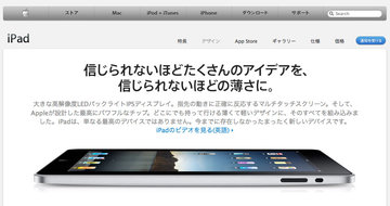 apple_japan_ipad_0.jpg