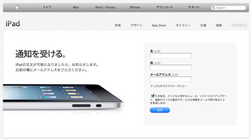 apple_japan_ipad_2.jpg