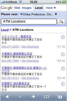 google_near_me_now_3.jpg