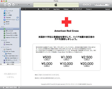 itunes_donation_hiti_0.jpg