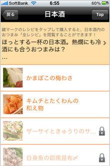 app_lifestyle_otsumami_2.jpg