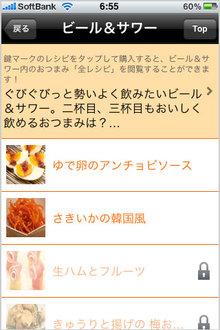 app_lifestyle_otsumami_3.jpg