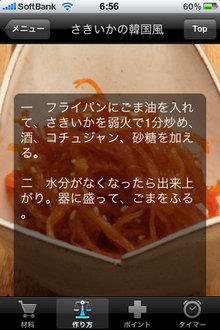 app_lifestyle_otsumami_6.jpg
