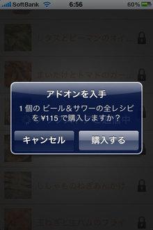app_lifestyle_otsumami_7.jpg